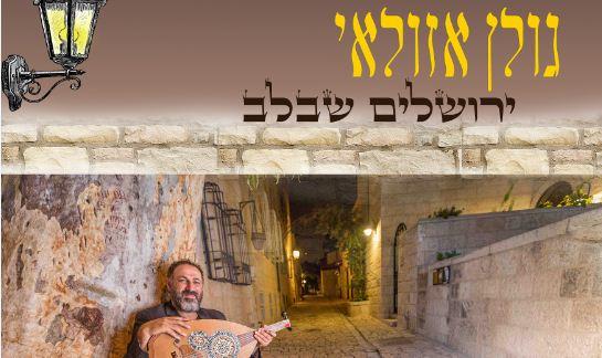 גולן אזולאי - ירושלים שבלב