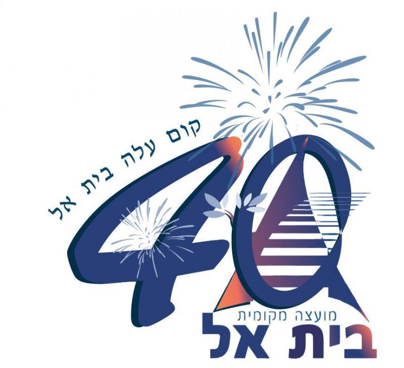 40 לבית אל - ארוע לוותיקים
