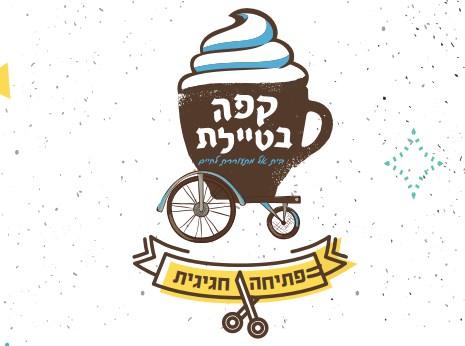 קפה בטיילת - פתיחה חגיגית