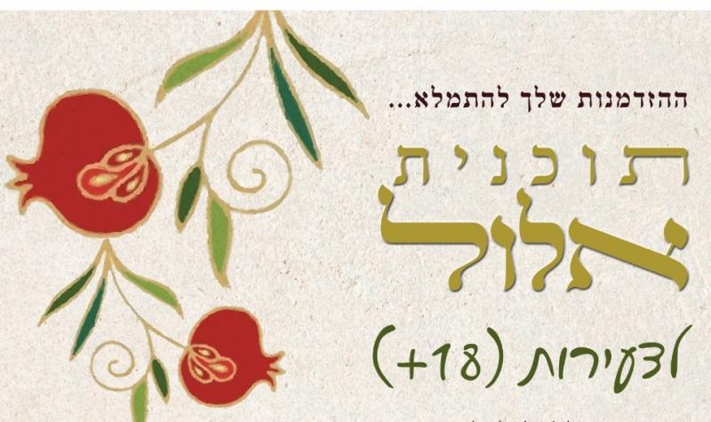 תוכנית אלול לצעירות (18+) - הרב אלחנן לוין, אפרת בן אלישע
