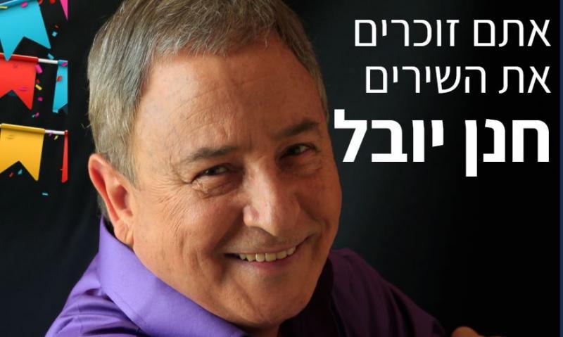 מסיבת חנוכה לקהילת 55+: חנן יובל – מסע ישראלי